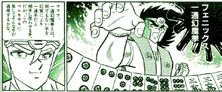 Mahjong manga no daiou 01.jpg