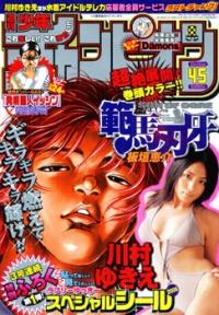 Shuukan champion 45 2006.jpg
