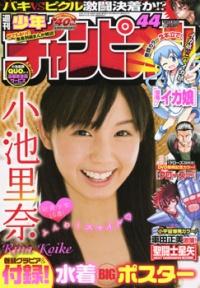 Shuukan champion 44 2009.jpg