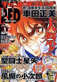 Red champion 11 2003.jpg