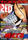 Ch red 2003 1.jpg