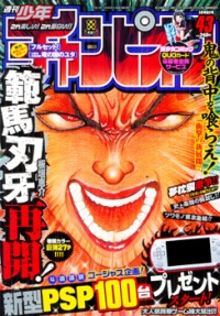 Shuukan champion 43 2007.jpg