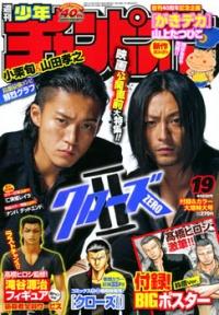 Shuukan champion 19 2009.jpg