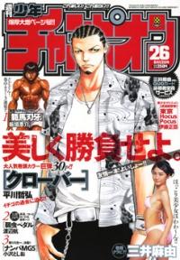 Shuukan champion 26 2008.jpg