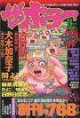 The horror 1998 08.jpg