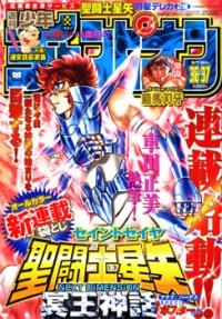 Shuukan champion 36-37 2006.jpg
