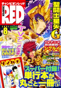 Red champion 08 2007.jpg