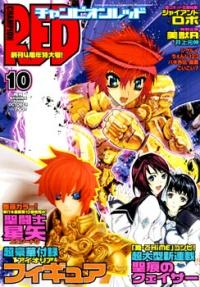 Red champion 10 2006.jpg