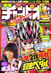 Shuukan champion 15 2009.jpg