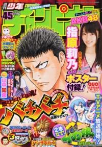 Shuukan champion 45 2010.jpg