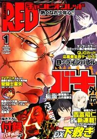 Red champion 01 2006.jpg