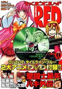 Red champion 11 2005.jpg