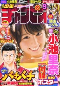 Shuukan champion 09 2010.jpg
