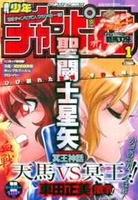 Shuukan champion 01 2008.jpg