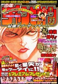 Shuukan champion 02-03 2007.jpg