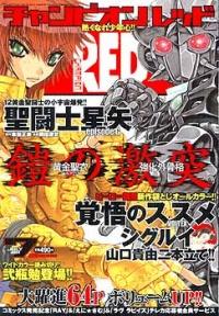 Red champion 07 2004.jpg