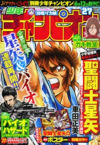 Shuukan champion 27 2012.jpg