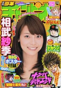 Shuukan champion 39 2010.jpg