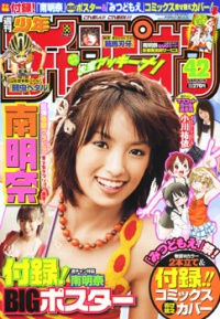 Shuukan champion 42 2008.jpg