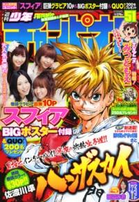 Shuukan champion 51 2010.jpg