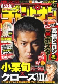 Shuukan champion 49 2008.jpg