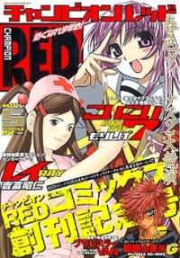 Red champion 05 2003.jpg