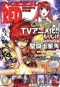 Red champion 12 2004.jpg