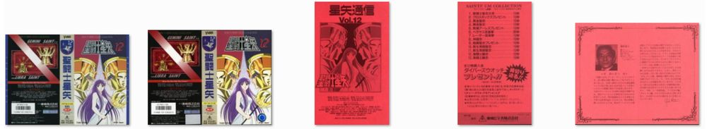 Seiya TV Series Gold Collection - Saint Seiya 12 b.JPG