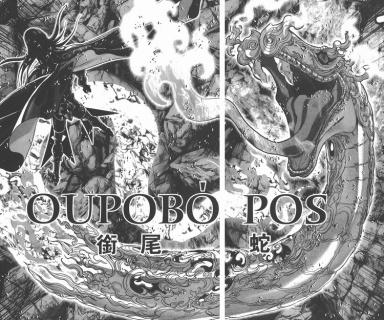384px-Ouroboros_Prominence_tech_01.jpg