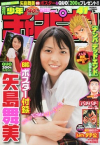 Shuukan champion 41 2009.jpg