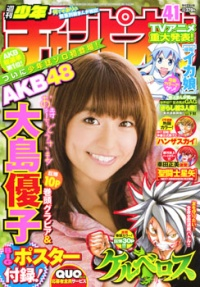Shuukan champion 41 2010.jpg