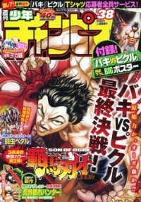 Shuukan champion 38 2009.jpg