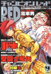 Red champion 04 2005.jpg