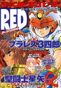 Red champion 04 2003.jpg