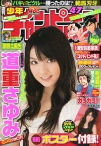 Shuukan champion 47 2009.jpg