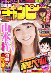 Shuukan champion 52 2009.jpg