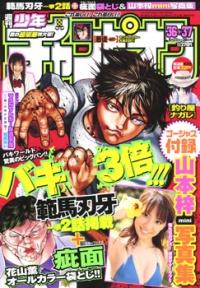 Shuukan champion 36-37 2008.jpg