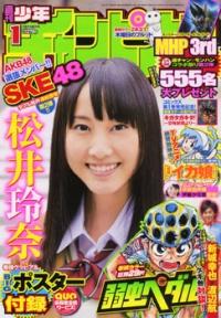 Shuukan champion 01 2011.jpg