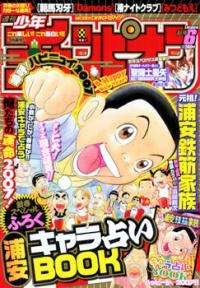 Shuukan champion 06 2007.jpg