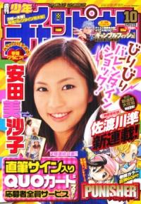Shuukan champion 10 2008.jpg