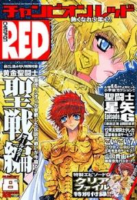 Red champion 08 2003.jpg