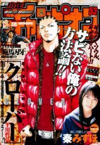 Shuukan champion 53 2007.jpg