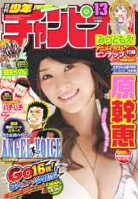 Shuukan champion 13 2010.jpg