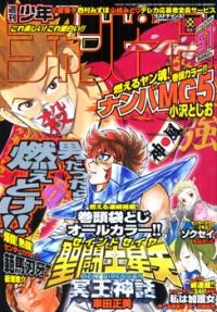 Shuukan champion 51 2006.jpg
