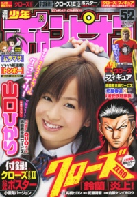 Shuukan champion 52 2008.jpg