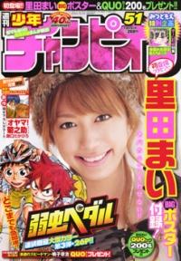 Shuukan champion 51 2009.jpg