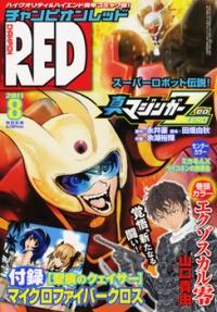 Red champion 08 2011.jpg