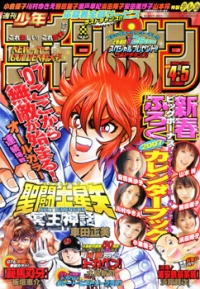 Shuukan champion 04-05 2007.jpg