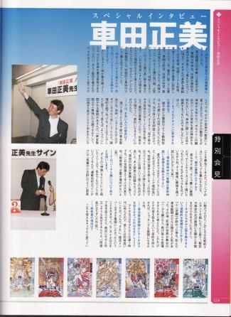 Saint cloth chronicle kuru 03.jpg