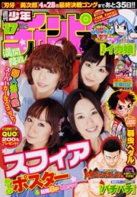Shuukan champion 17 2011.jpg